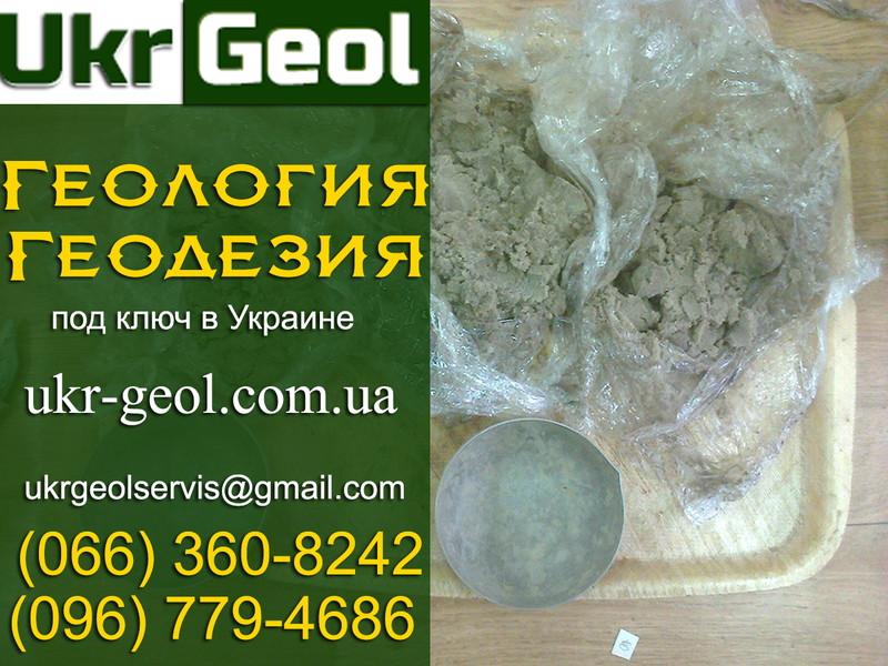 Геодезия игеология участков вУкраине