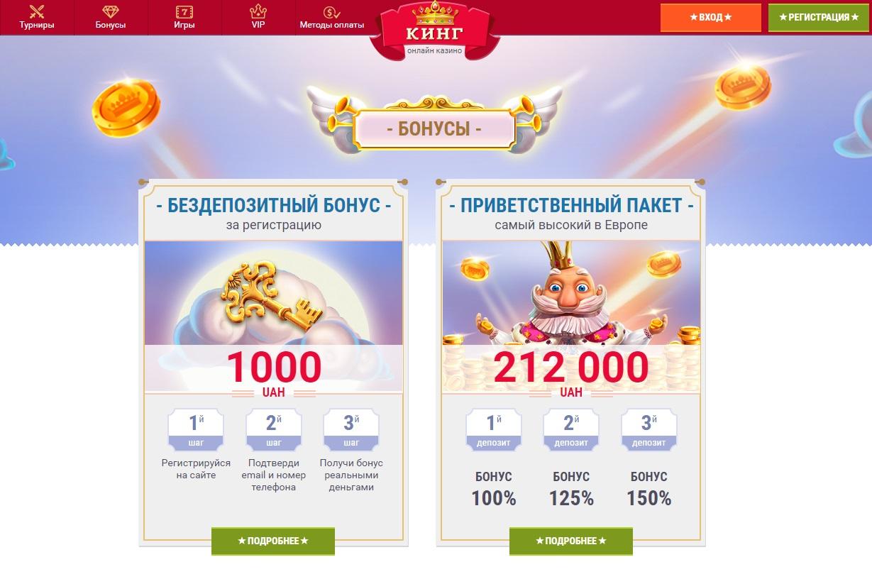 Почему украинцам выгодно быть клиентами казино Кинг?