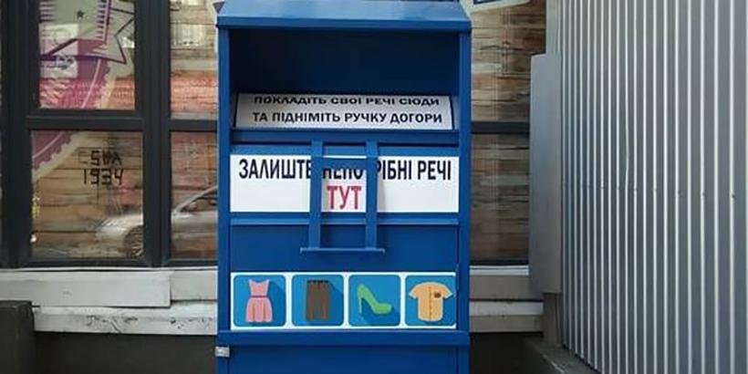 """В киевских районах появились гуманитарные """"корзины добра"""""""