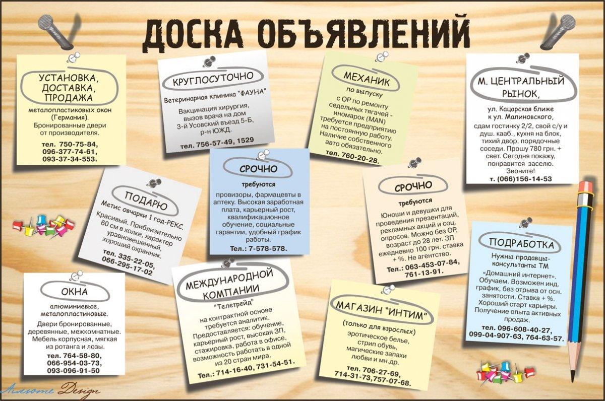 Board - Украинский портал бесплатных объявлений для малого, среднего бизнеса