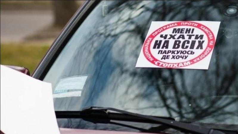 """Киевляне создали приложение для """"героев парковки"""""""
