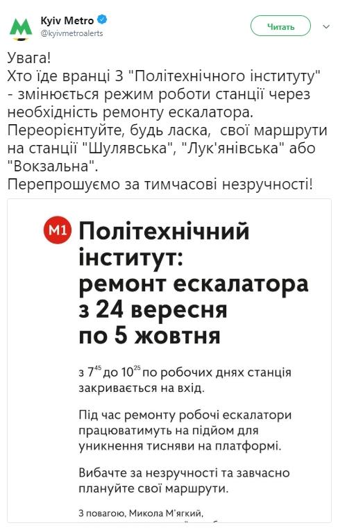 """Станцию """"Политехнический институт"""" закроют на две недели на вход пассажиров"""