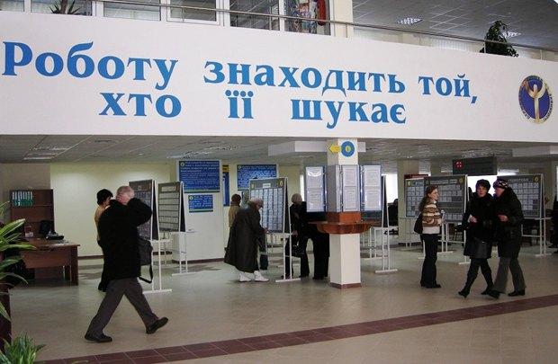 Безработные киевляне станут больше зарабатывать