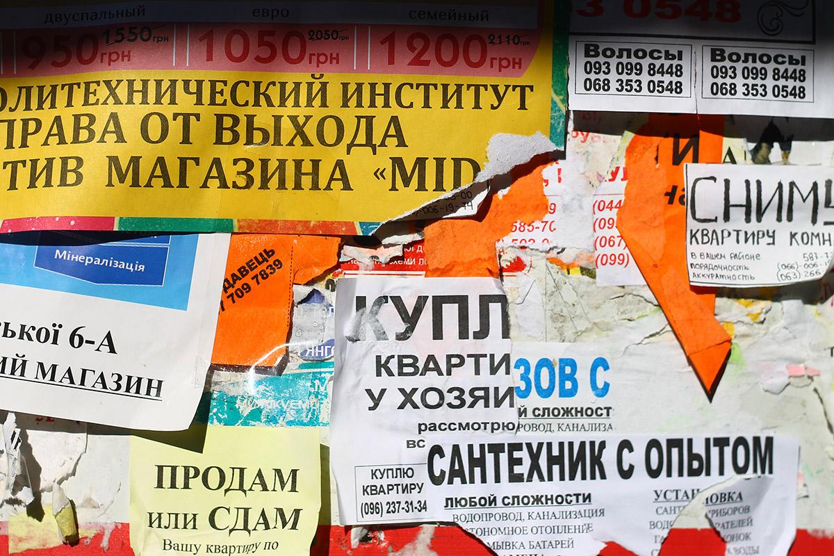 В Киеве расклейщикам незаконной рекламы будут звонить боты