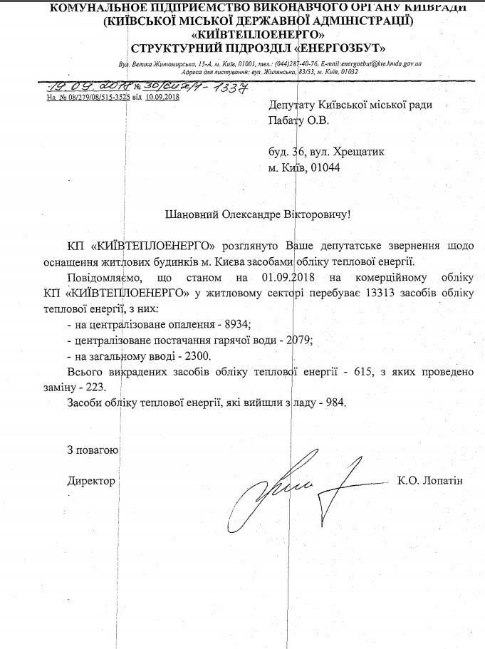 Каждый 10 счетчик тепловой энергии в Киеве либо украден, либо не работает