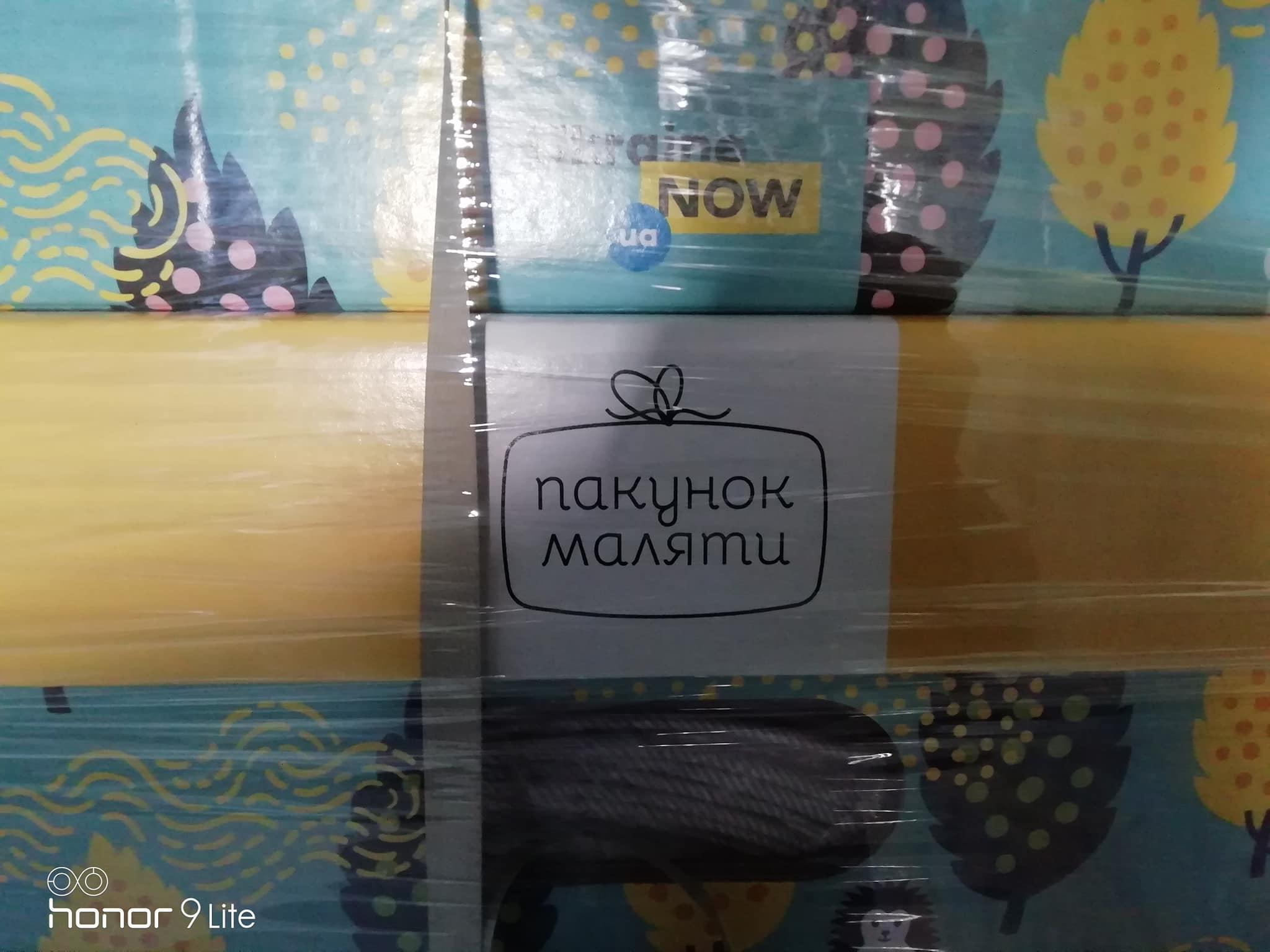 В Киев привезли подарки для новорожденных