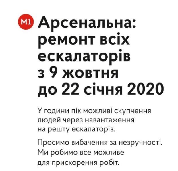 На самой глубокой станции метро Киева будут два года ремонтировать эскалатор