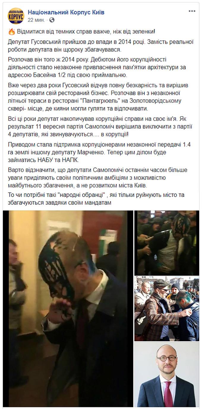 Депутата Киевсовета облили зеленкой, когда он пришел на сессию