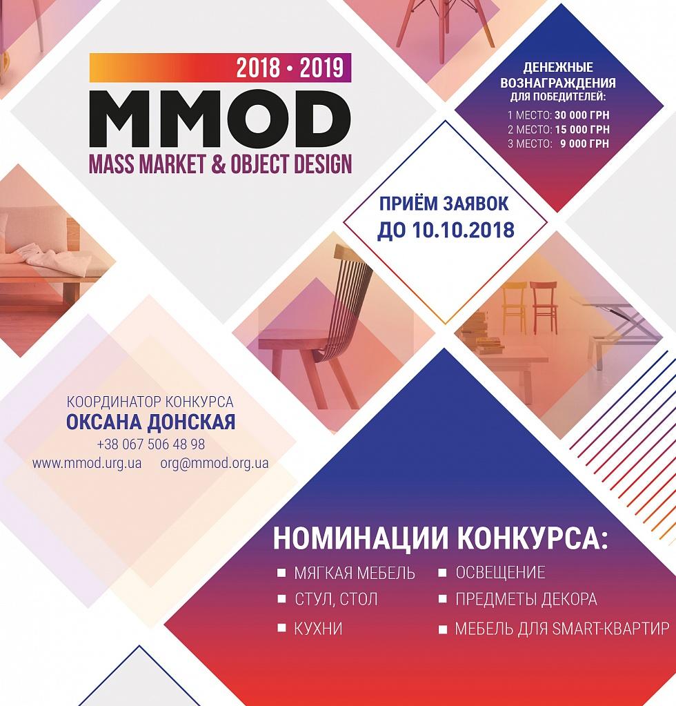 MMOD-конкурс предметного дизайну для ринку масового споживача