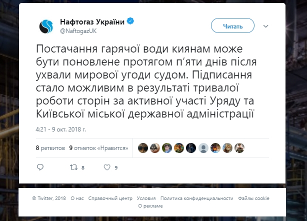 Горячая вода в Киеве появится 15 октября