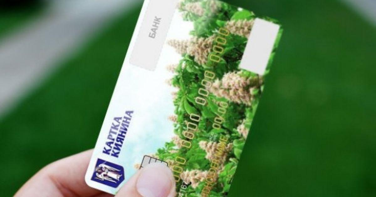 """Банки не будут навязывать держателям """"Карточки киевлянина"""" дополнительные продукты"""