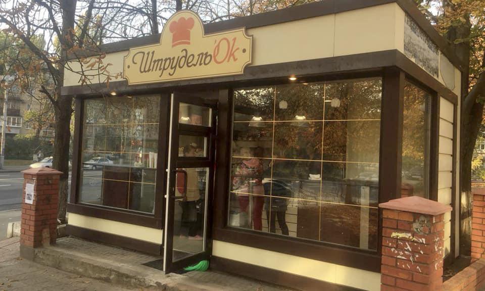 В Киеве установили первый круглосуточный киоск с социальным хлебом