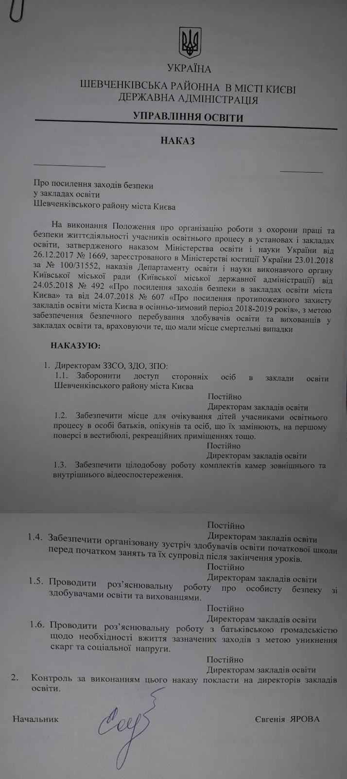 В киевских школах родителям ограничат доступ к классам