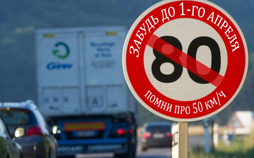 Киевским водителям до весны запрещено ездить со скоростью 80 км/ч