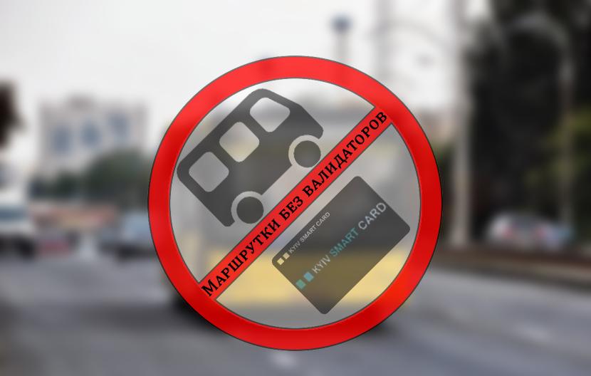 Из-за электронного билета в Киеве могут исчезнуть частные маршрутки