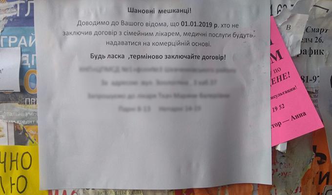 Для киевлян, не заключивших договор с врачом, медуслуги будут платными