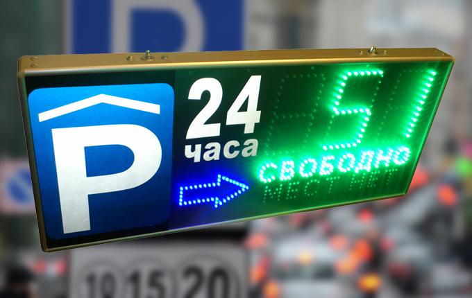 Паркоместа в Киеве оснастят терминалами, инфотабло и камерами наблюдения