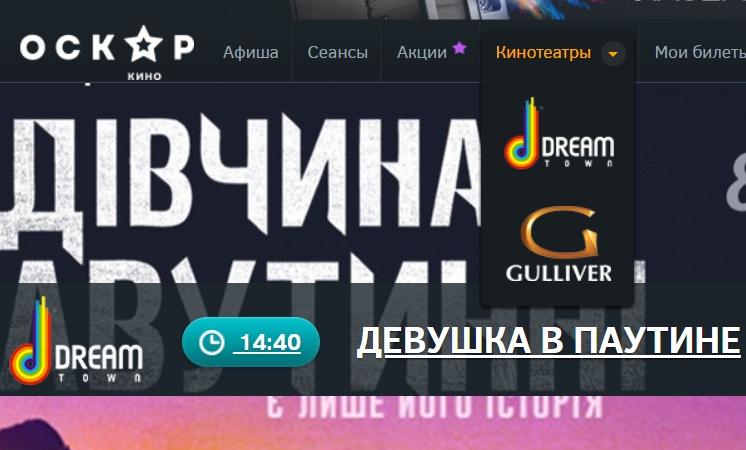 Возле киевского политеха открылся кинотеатр