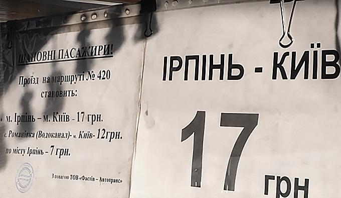 На Киевщине подорожал проезд в маршрутках