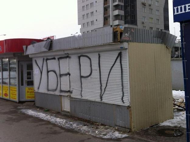 """Незаконные киевские """"наливайки"""" передали военным"""