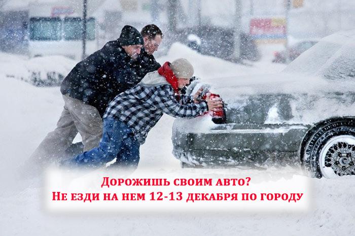 На Киев надвигается снежный апокалипсис