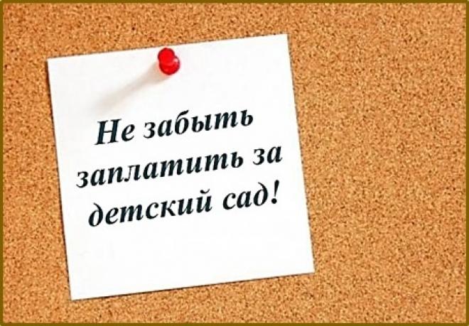 В детских садиках придется платить за детей не из Киева