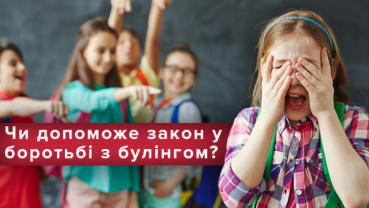 За травлю учеников в киевских школах будут штрафовать родителей