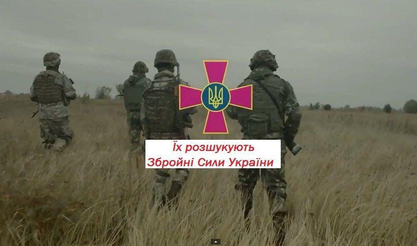 В Киеве объявили розыск военнослужащих, уклоняющихся от мобилизации