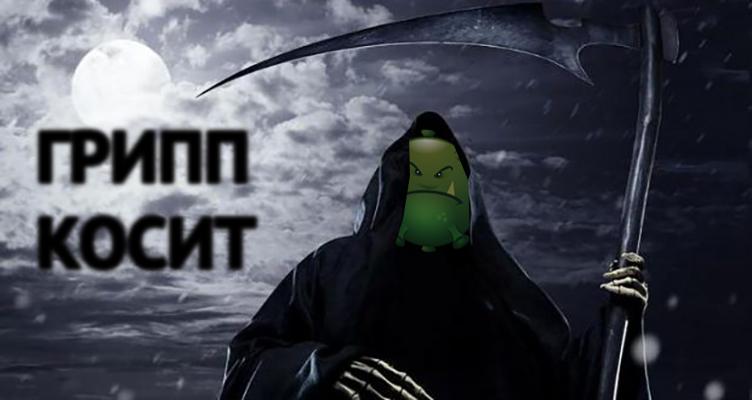 Грипп будет очень тяжелым. В Киеве умер еще один больной