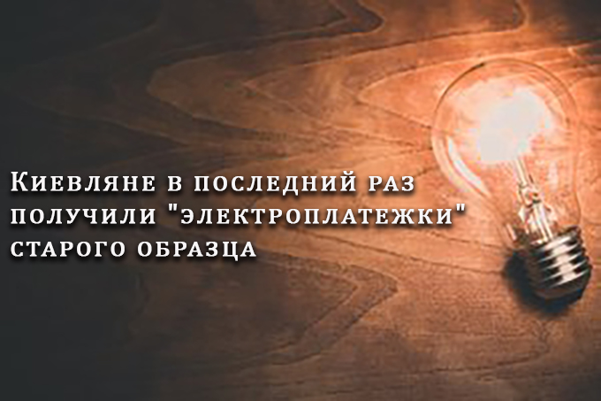 """Киевляне в последний раз получили """"электроплатежки"""" старого образца"""