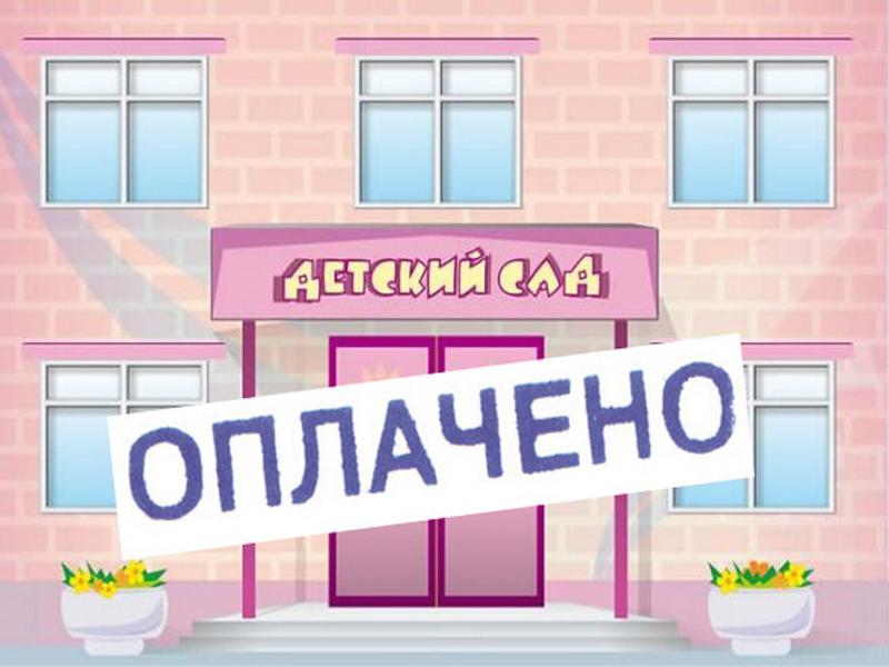 Белоцерковец прокомментировал письмо МОН о платных детских садиках