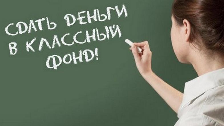 """В школах Киева возобновились """"добровольные поборы"""""""