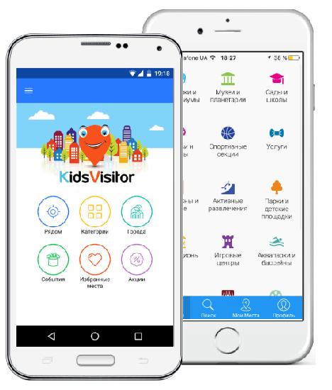 Загрузите бесплатное приложение отKidsVisitor
