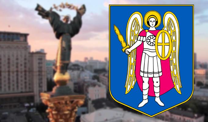 В Киеве поменяют изображение Герба