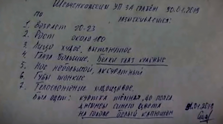 В Киеве неадекват с кровавыми глазами напал на ребенка возле школы
