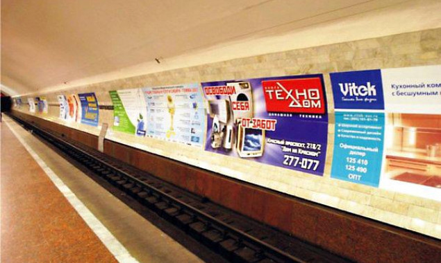 В киевском метро уберут назойливую рекламу