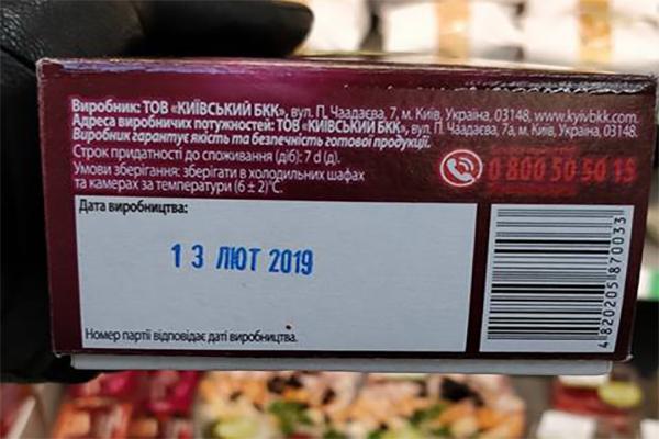 Киевский супермаркет продал торт из будущего
