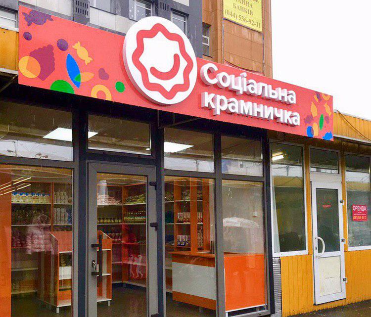 На Почайне открылся магазин с социальными ценами