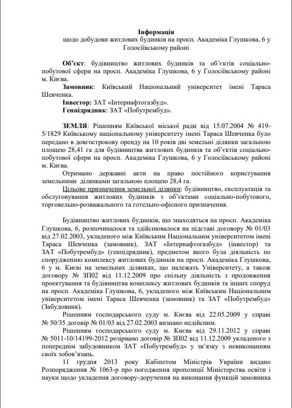 «Аркада», которую Кличко выгнал с Осокорков, оставила без крыши над головой полтысячи семей, – СМИ