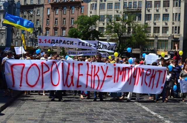 В Киеве проходит митинг-импичмент президенту