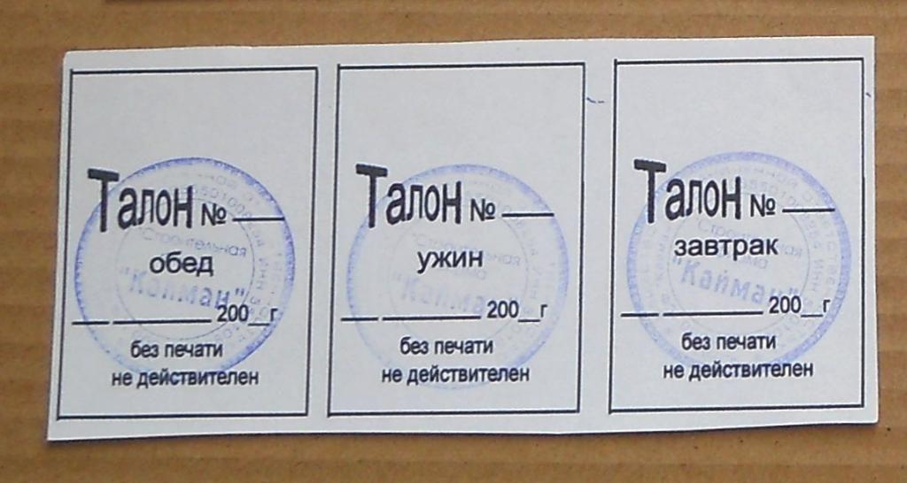 Под Киевом школьников стали кормить по талонам