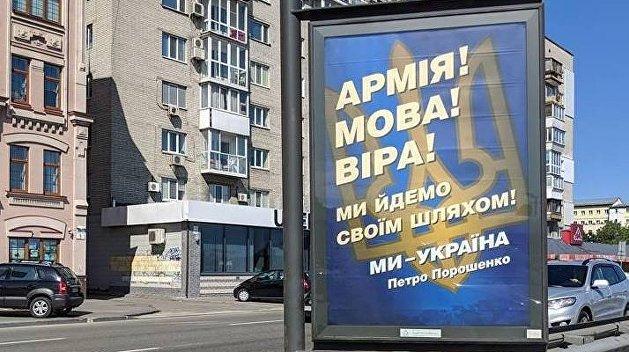 Активисты поддержали инициативу Порошенко по украинскому языку