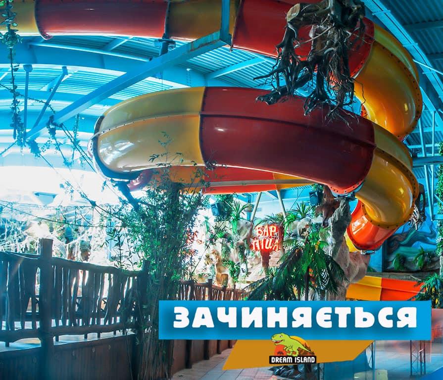 "В ТРЦ ""Dream Town"" на Оболони закрывается аквапарк"