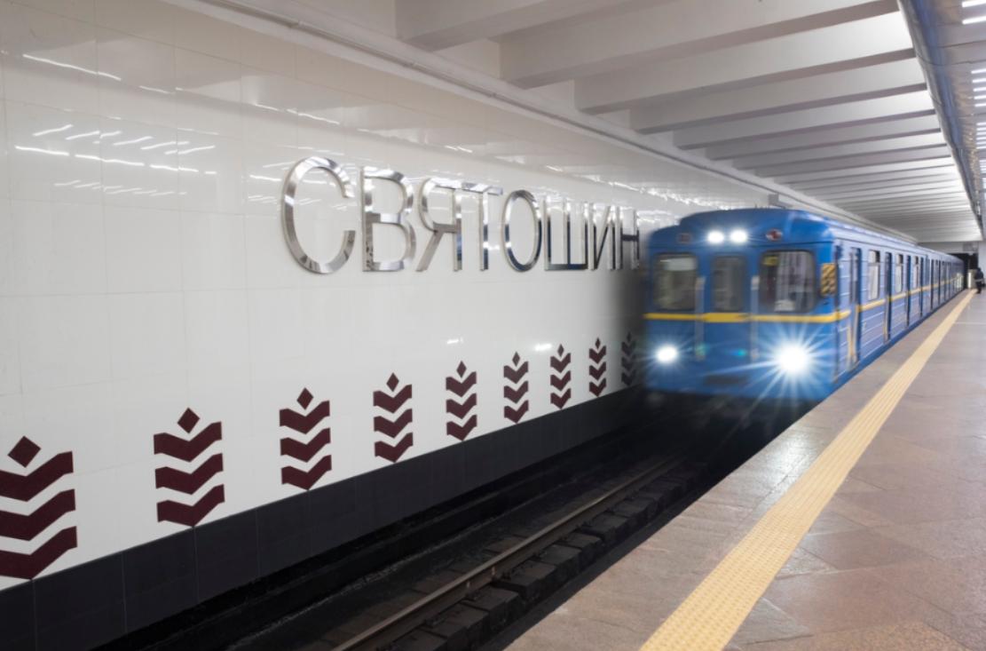 """Кличко открыл обновленную станцию метро """"Святошин"""" после ремонта"""