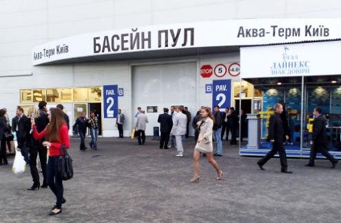 Выставка Aqua Therm Kyiv 2019