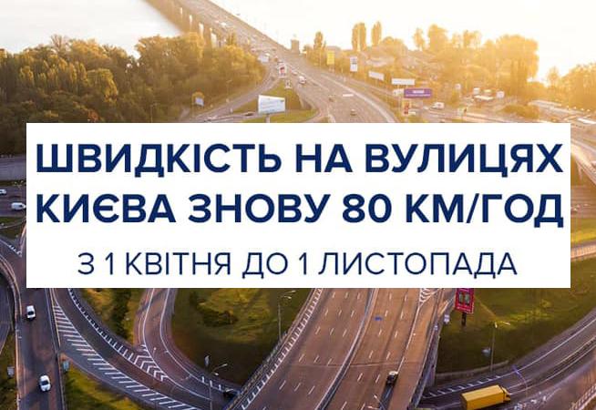 В Киеве разрешили ездить со скоростью 80 км/ч