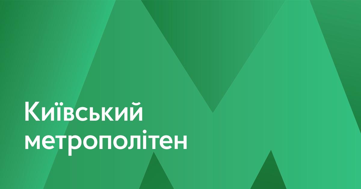 Что нового произойдет в Киевском метро в 2019 году?