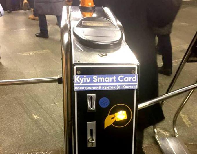 В Киевском метрополитене все турникеты переоборудуют под электронный билет