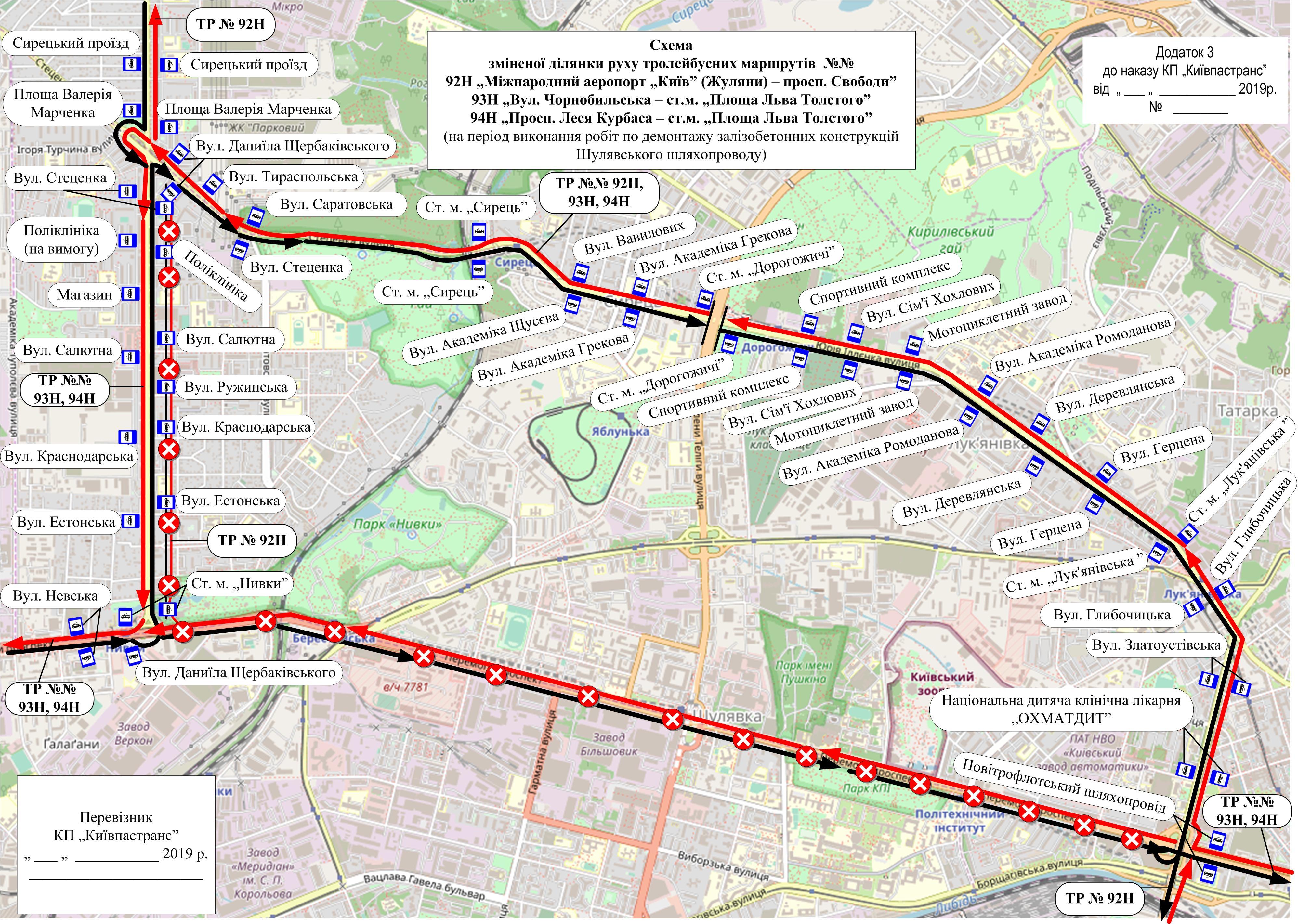 В Киеве перекроют проспект Победы из-за демонтажа Шулявского моста