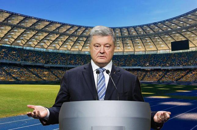 """14 апреля на НСК """"Олимпийский"""" приедет президент Порошенко"""